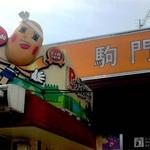 駒門パーキングエリア(上り線) スナックコーナー -