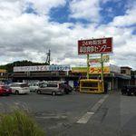 平田食事センター - 外観