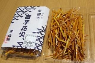 覚王山 吉芋 名古屋駅店
