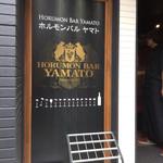ホルモンバルヤマト -