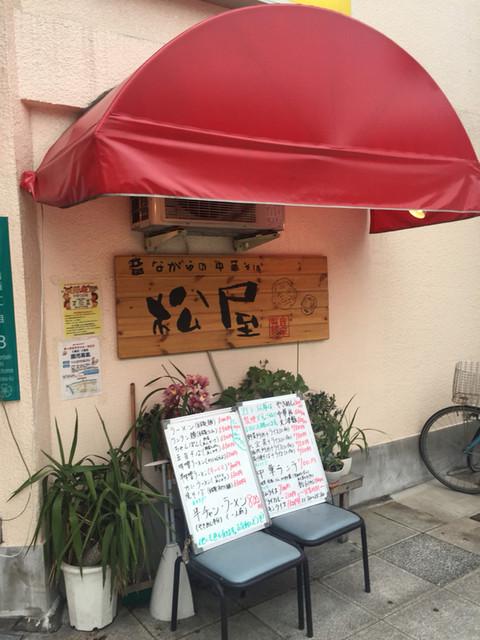 中華料理 松屋