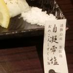 38865744 - 炙り用に淡路島の「自凝雫塩」(おのころしずくしお)神話から命名か?