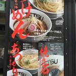 38869275 - やっぱりつけ麺!