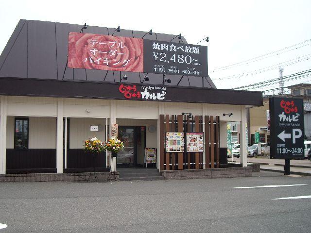 じゅうじゅうカルビ 新潟三条店