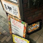吉柳 - 足元の看板
