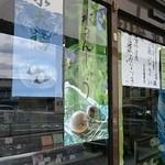 村田製菓店 -