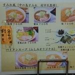 38889006 - メニュー(^^)