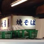 大福屋 - 店の看板