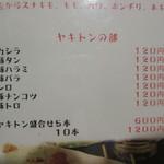 浅草 豚とことん - メニュー