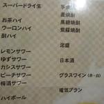 浅草 豚とことん - 飲み放題メニュー