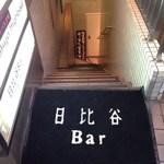 日比谷Bar - 店舗は地下1階