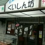 38895552 - 広島風って書いてあるけどしっかりホルモンうどんもあります。