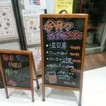 陳麻家 - 【2015.6.10(水)】店舗入口にあるメニュー