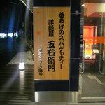 五右衛門  - 入り口