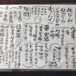 38900680 - ドリンクメニュー②