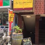 エル バレンシアーノ - 201506 お店の外観