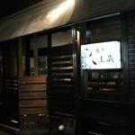 圭蔵 - 魚や圭蔵・外観(2015.03)
