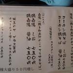 麺や 亀陣 - 新メニュー平成27年6月