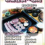 上野 韓国料理 兄夫石焼屋 - 食べ放題