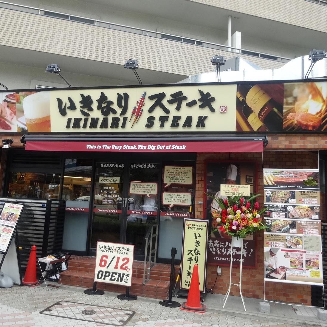 いきなりステーキ 目黒上大崎店