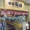 中井麺宿 - 料理写真: