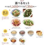 げんき村食堂 総本舗 心 -