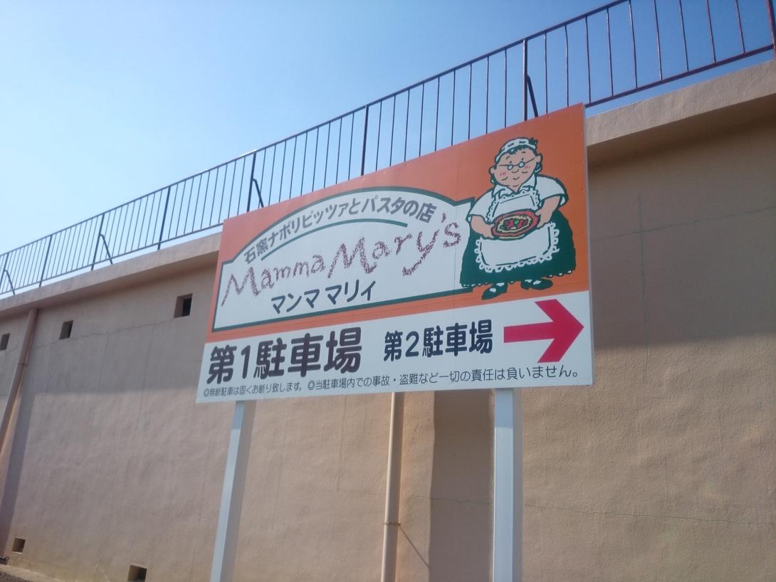 マンマ・マリィ 郡山コスモス通り店