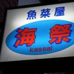魚菜屋 海祭 - お店の看板です。魚菜屋 海祭Kassai って書いてありますね。