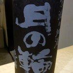 魚菜屋 海祭 - 次の日本酒は月の輪にしました。これはメニューに載っていなかったものです。メニューに載っていない日本酒も沢山あるようです。月の輪は有限会社月の輪酒蔵店のお酒です。