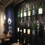益や酒店 - 日本酒の味わいやコメントを壁面の黒板で説明
