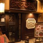 Shanghai Dining 状元樓 - 外観写真: