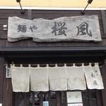 麺や 桜風 - 玄関