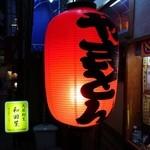和田屋 - 和田屋 阿佐ヶ谷店