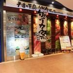 豆乃畑 - 店舗入り口