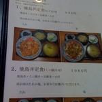 38917349 - 焼き鳥丼定食。^p^