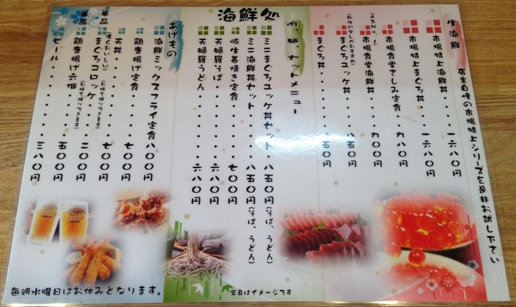 市場食堂 name=