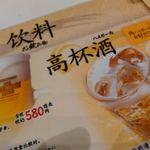 38919508 - 「ハイボール」は中国語で「高杯酒」