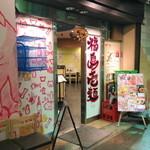 福島壱麺 - '15 5月中旬