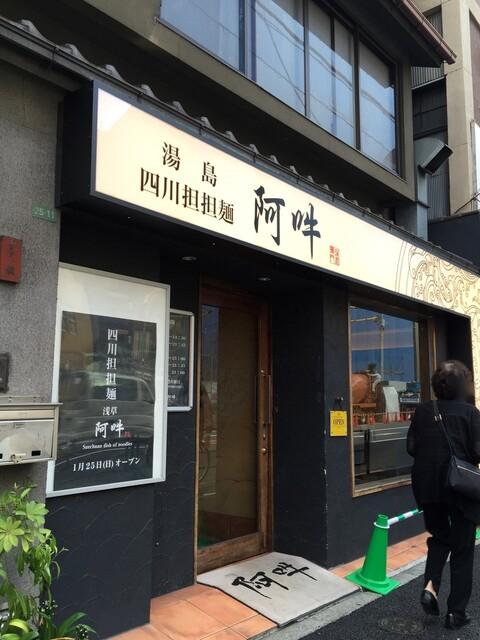 四川担担麺 阿吽 湯島本店 - 外観