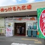 めっけもん広場 - 2014年10月