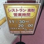 レストラン高取 - 外観写真: