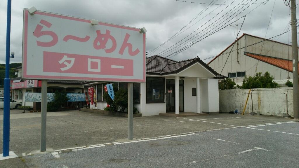 らーめんタロー 小湊店