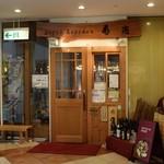素材キッチン 菊兆 - お店の外観