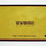 蜜家珈琲店 - ショップカード