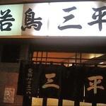 三平 - 料理写真:三平
