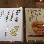 Sanshounoki - メニューです・・・この中から「うなぎおまぜ昼膳」1800円を注文してみました。