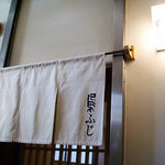 鳥ふじ - 「鳥ふじ」入り口の暖簾