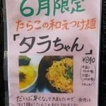 鶏の穴 - たらこの和えつけ麺「タラちゃん」(2015年6月限定)