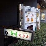 鞆の浦 - 福山ニューキャッスルホテルの地下にお店はあります。写真のようにホテルの外からも入れますしホテルの中からエレベータで行く事もできます。