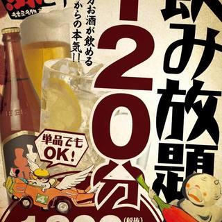 【単品OK!】120分飲み放題